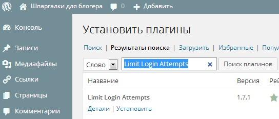 установка плагина Limit Login Attempts