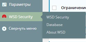 Плагин WebsiteDefender WordPress Security в админке блога