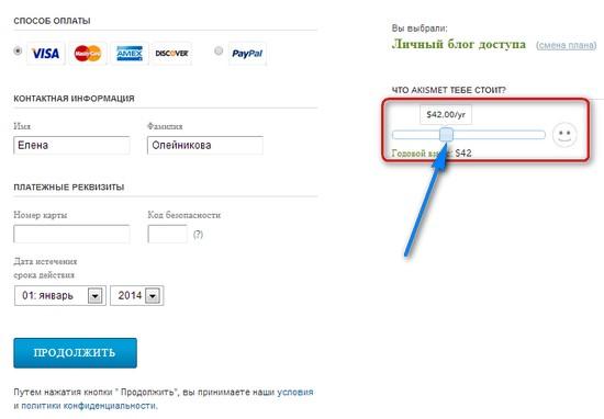 API-ключ Akismet, способ оплаты