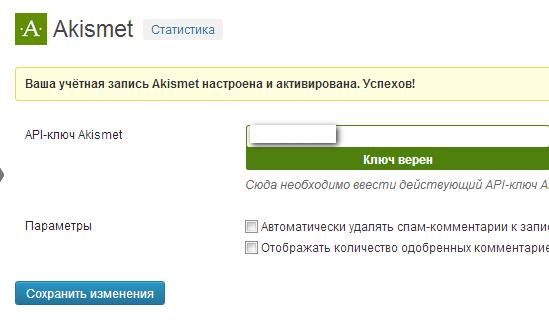 API-ключ Akismet, ваша учетная запись активирована