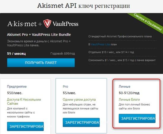 API-ключ Akismet, ключ регистрации