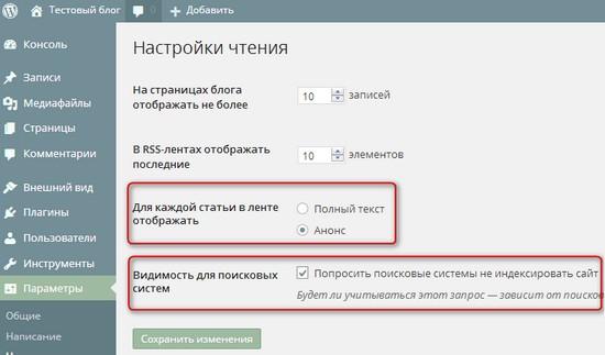 Админка Вордпресса, настройки чтения, как попросить поисковые системы не индексировать блог