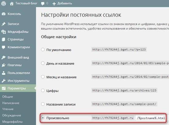 Вордпресс, административная панель. настройки постоянных ссылко, ЧПУ
