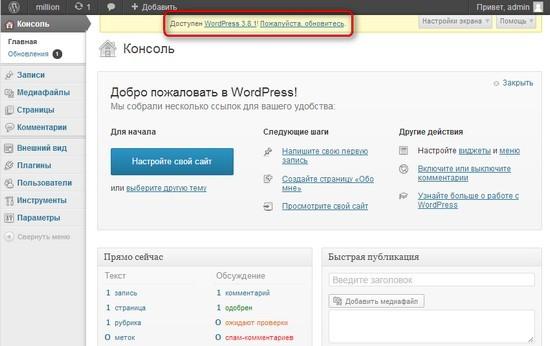 Обновление CMS WordPress