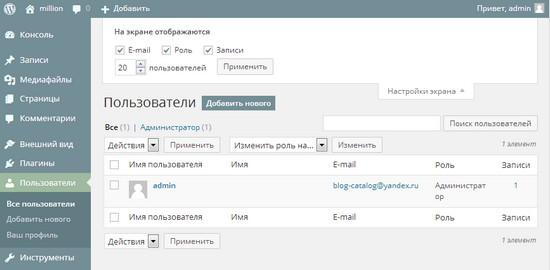 Вордпресс, пользователи, настройка экрана