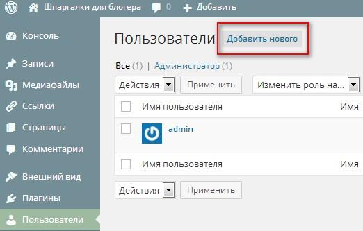 adminka, админка Вордпресса, добавить нового пользователя
