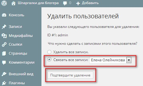 adminka, связать все записи с новым пользователем