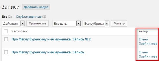 adminka, связанные записи, у постов появился новый автор