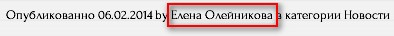 adminka, подпись нового пользователя под записями