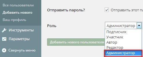 adminka, добавить нового пользователя, права пользователя