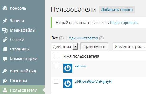 adminka, новый пользователь добавлен