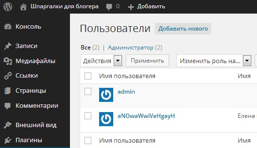 adminka, внешний вид консоли нового пользователя