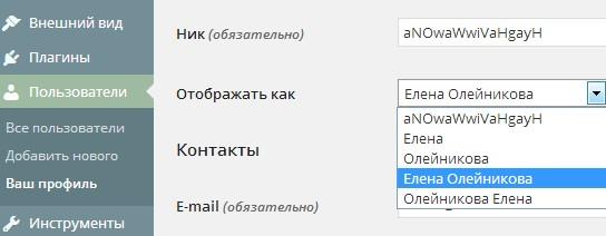 adminka, выбираем как должен отображаться новый пользователь