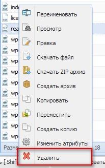 Удалить файл readme.html, как защитить блог от взлома