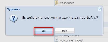 Удалить файл readme.html, подтверждение удаления файла readme.html