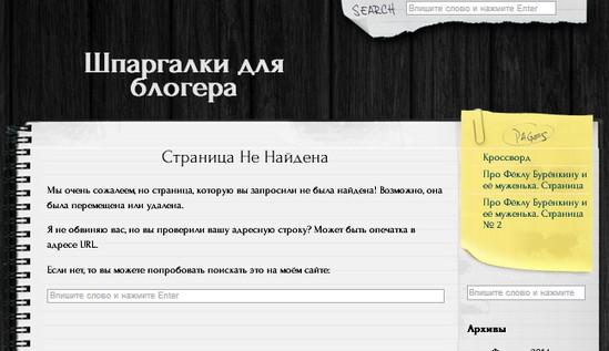 Блог, ошибка 404