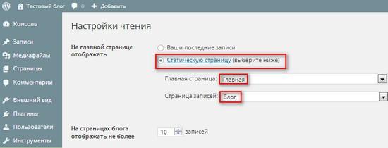Настройки блога. Изменить параметры