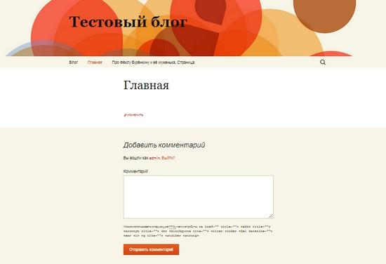 так выглядит теперь главная страница тестового сайта