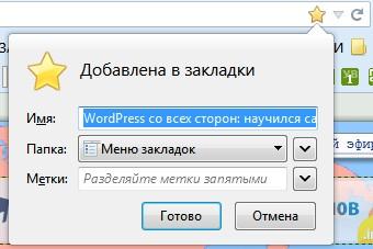 bookmark, Mozilla Firefox, закладка добавлена
