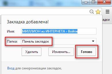 bookmark, браузер Google Chrome, закладка добавлена
