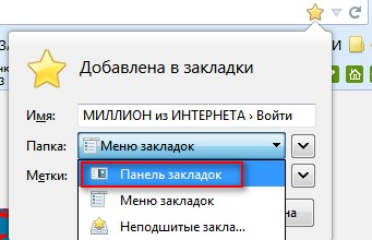 bookmark, добавление закладки в панель закладок, браузер Mozilla Firefox