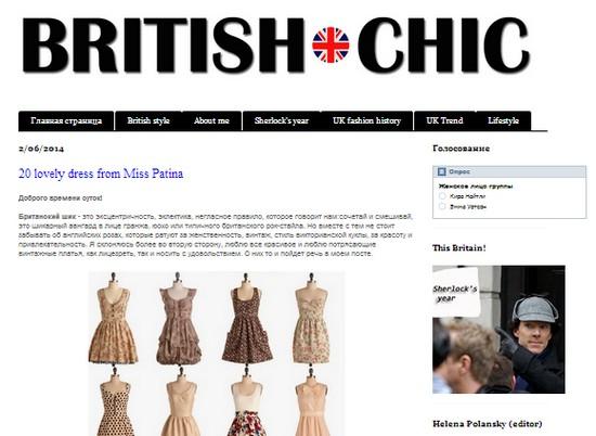 britishchic Британский шик