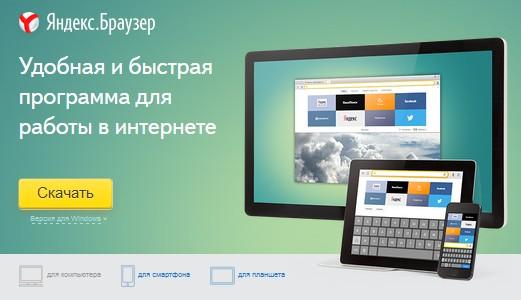 browser.yandex, браузер Яндекса