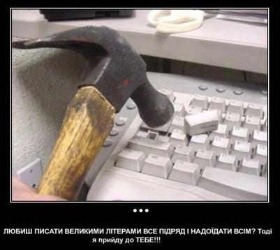 клавиша Caps Lock - демотиватор