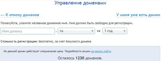 админка хостинга, управление доменами