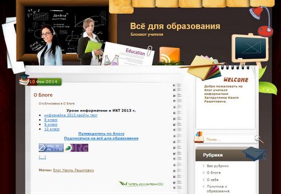 Блог учителя информатики Загидуллина Наиля Рашитовича