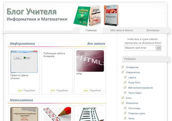 блог учителя информатики Алескеровой Ирады Гидаятовны