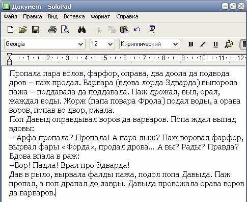 Домашнее задание: учимся печатать букву Э