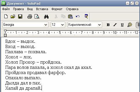 Домашнее задание: учимся печатать букву Х