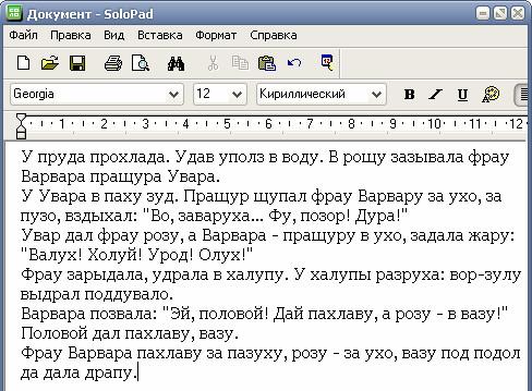 Домашнее задание: учимся печатать букву У