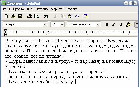 Домашнее задание: учимся печатать букву Щ