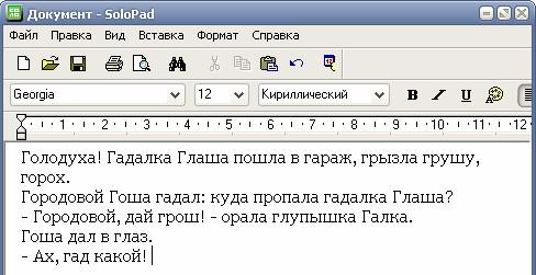 Домашнее задание: учимся печатать букву Г