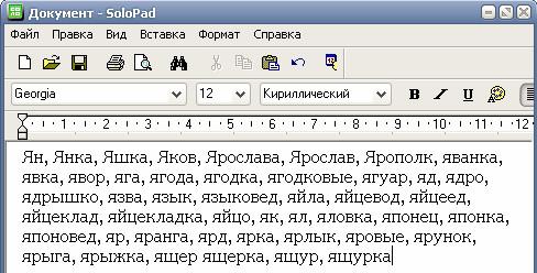 Домашнее задание: учимся печатать букву Я