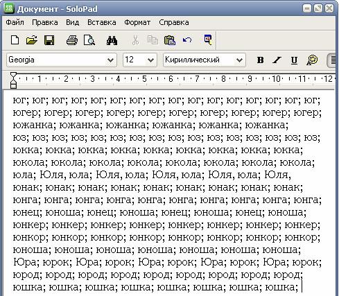 Домашнее задание: учимся печатать букву Ю