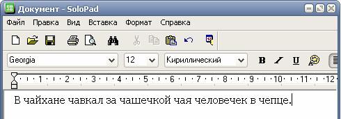 Домашнее задание: учимся печатать букву Ч
