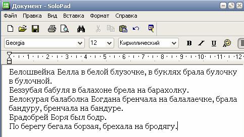 Домашнее задание: учимся печатать букву Б