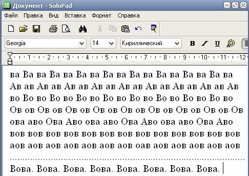 Домашнее задание: учимся печатать букву В
