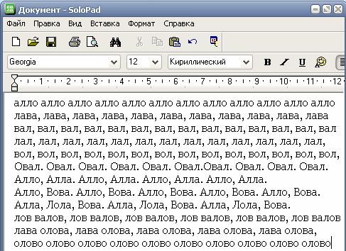 Домашнее задание: учимся печатать букву Л