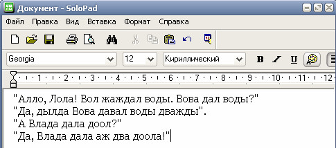 Домашнее задание: учимся печатать букву Ж