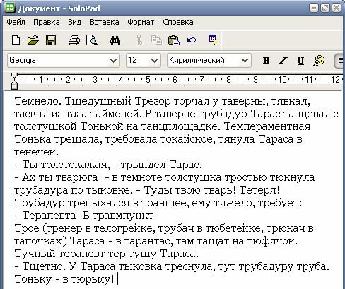 Домашнее задание: учимся печатать букву Т