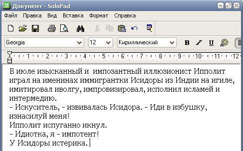 Домашнее задание: учимся печатать букву И