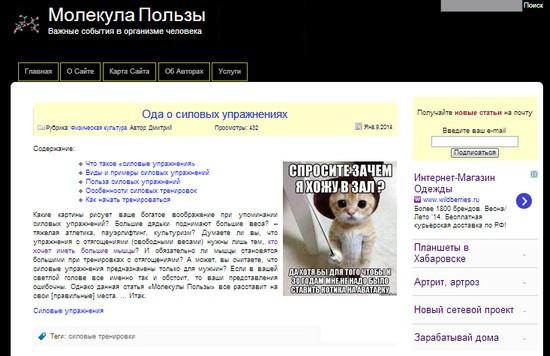 Молекула пользы. Блог Дмитрия Жарко
