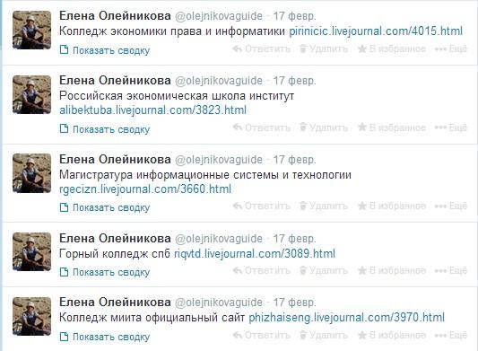 мой Твиттер, аккаунт взломали и насовали спамных ссылок