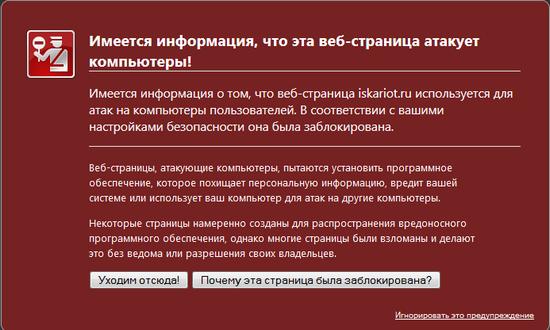 WP Typograph, имеется информация, что этот сайт атакует ваш компьютер