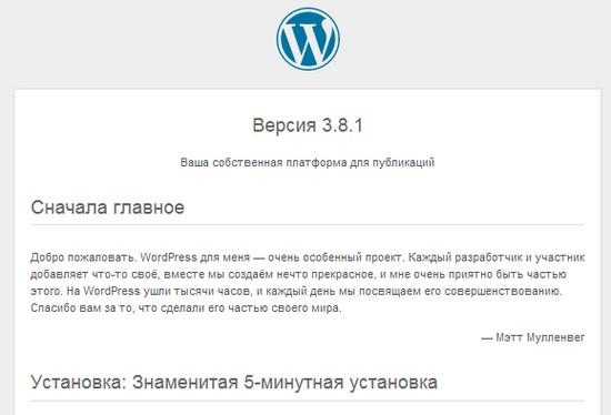 Версия CMS WordPress, как защитить блог от взлома