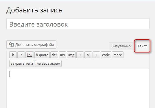 Текстовый редактор TinyMCE, режим текст